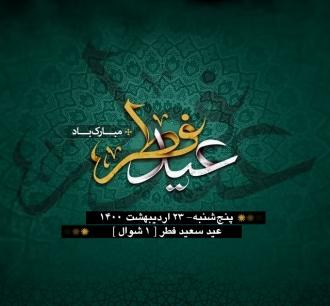 پنجشنبه 23 اردیبهشت / عید سعید فطر مبارک باد